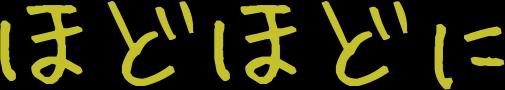 f:id:makoto-endo:20180124184612p:plain