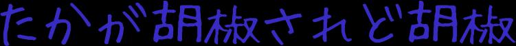 f:id:makoto-endo:20180125173222p:plain