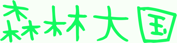 f:id:makoto-endo:20180127162852p:plain