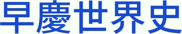 f:id:makoto-endo:20180128122429p:plain