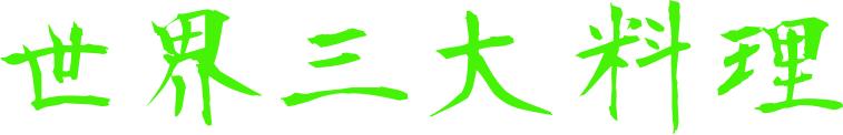 f:id:makoto-endo:20180129144458p:plain