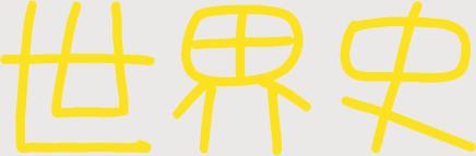 f:id:makoto-endo:20180131122521p:plain