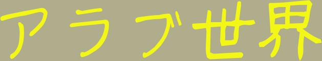 f:id:makoto-endo:20180131172510p:plain