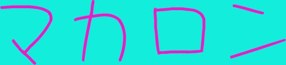 f:id:makoto-endo:20180201153234p:plain