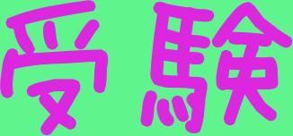 f:id:makoto-endo:20180203174452p:plain