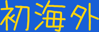 f:id:makoto-endo:20180211141340p:plain