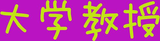 f:id:makoto-endo:20180217104838p:plain
