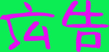 f:id:makoto-endo:20180218084938p:plain
