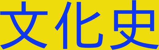 f:id:makoto-endo:20180218163545p:plain