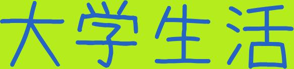 f:id:makoto-endo:20180404215421p:plain