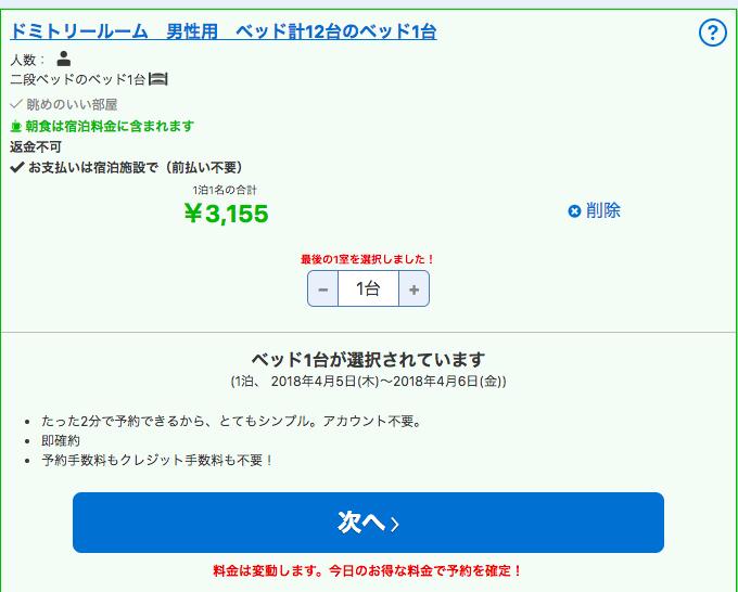 f:id:makoto-endo:20180405115329p:plain