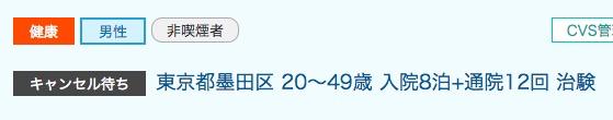 f:id:makoto-endo:20190115004113p:plain