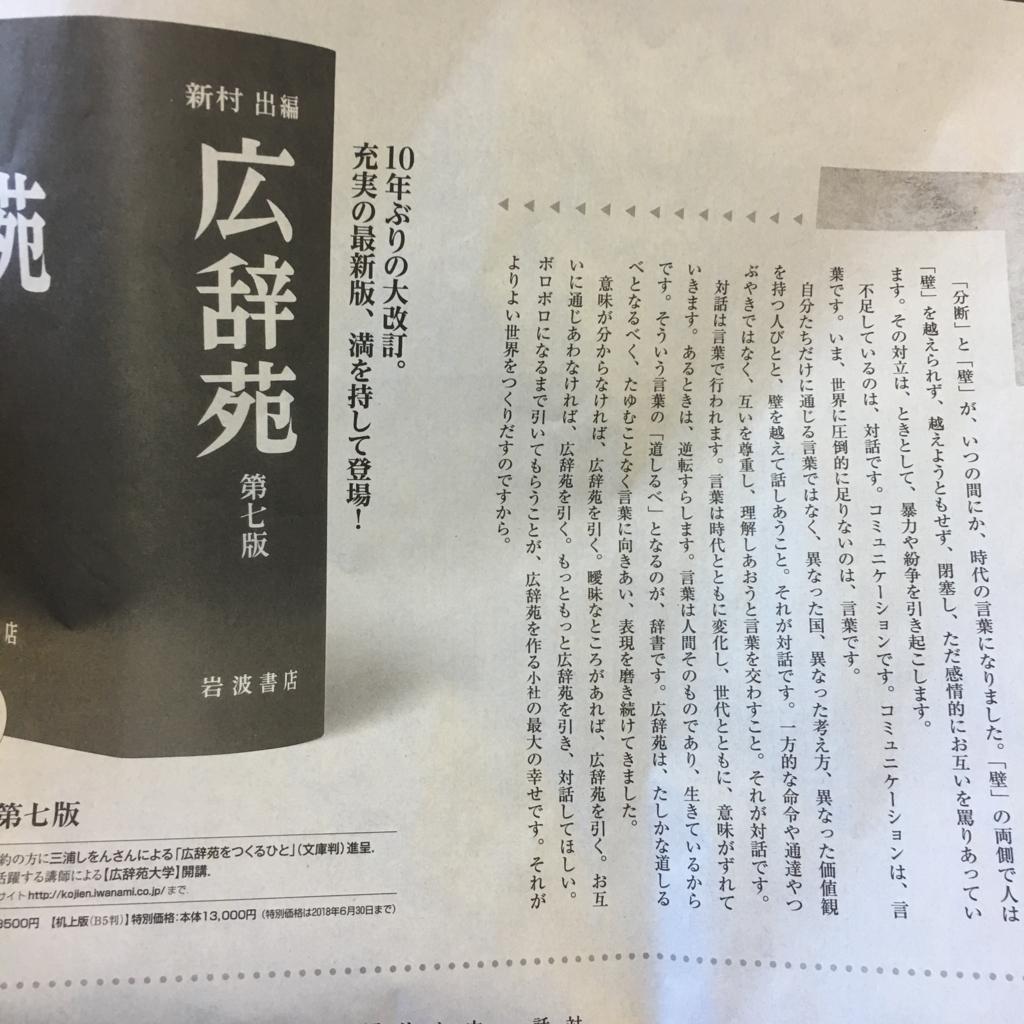 f:id:makoto-hashimura:20180104003654j:plain