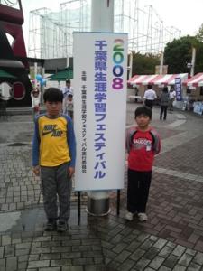 2008千葉県生涯学習フェスティバル