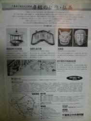 房総の仏像・仏画 チラシ裏