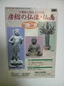 房総の仏像・仏画 チラシ表
