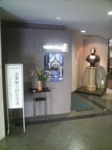 北里柴三郎記念室