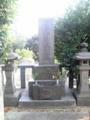 男爵北里柴三郎之墓