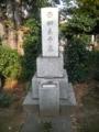 西郷糸子墓