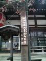 本堂柱の看板
