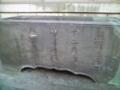大田南畝(蜀山人)水鉢