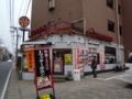 焼肉 赤門 八千代台店