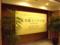 東本願寺の至宝展