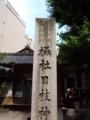 摂社日枝神社石碑