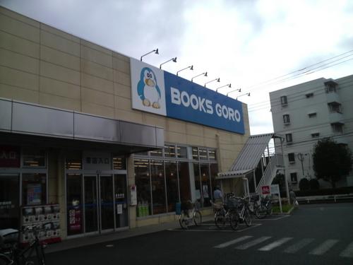 遥かなる本屋