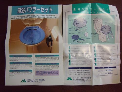 座浴器のパンフ