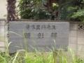 青木昆陽先生顕彰碑