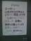閉店の貼紙
