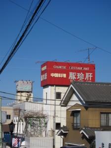 成田の豚珍肝