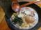 濃厚鶏白湯ラーメン(800円)+味玉(キーワード&ポーズ0円)