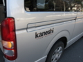 カネシ商事のワゴン車