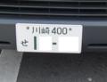 カネシ商事のワゴン車のナンバー