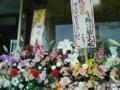 開店祝の花