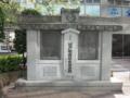 江戸歌舞伎発祥之地碑