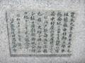 江戸歌舞伎発祥之地 碑文