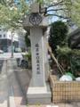 江戸歌舞伎発祥之地碑 側面