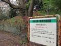 倶梨伽羅不動尊児童遊園