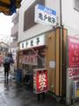 亀戸餃子の店頭