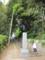 愛宕山 貞福寺 入口
