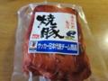 ハム会社の焼豚