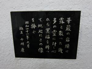華厳滝慰霊像の但書