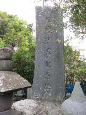 大山巌揮毫の碑