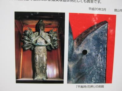 重文の銅造千手観音の写真