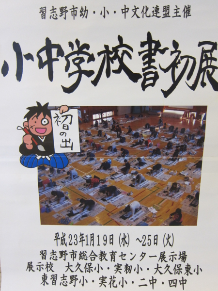 小中学校書初展のポスター
