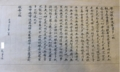 "次男の初""般若心経""写経"