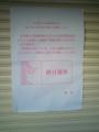 JR津田沼駅の運休の貼紙